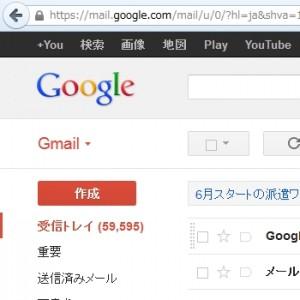 簡単便利!Gmail(ジーメール)アドレスを1アカウントで複数取得する方法