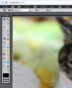 Pixlr (ピクスラー) 無料のオンラインツールで簡単便利に画像編集