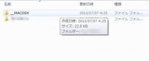 「__MACOSX」フォルダとは?「.DS_Store」ファイルって何?