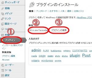 WordPressにfavicon(ファビコン)を設置する方法