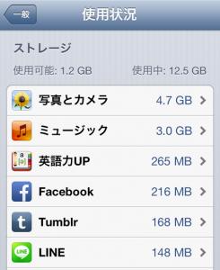 iPhoneのFacebookアプリが重すぎる!ある方法でキビキビ早く軽くなった!