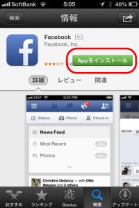 facebookapp5