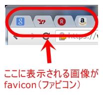 favicon(ファビコン)の作り方 サイトアイコンの作成方法