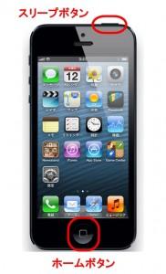 iPhoneで今見ている画面をキャプチャ画像にする スクリーンショットを撮る方法