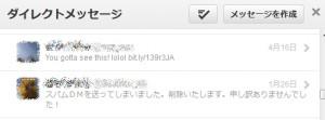 twitterspam1