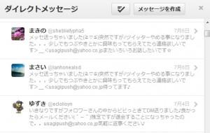 「退会することになって…(>_<)」Twitterへの迷惑メッセージ スパムDMにご注意