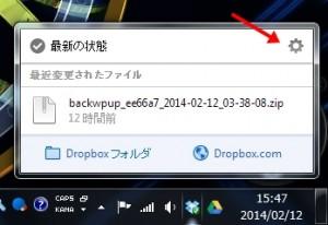 Windows7でDropbox ドロップボックス フォルダの場所を移動する方法