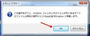 Dropboxの新しい格納場所を選択