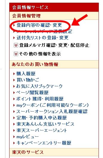 「my Rakuten」右側の方「登録内容の変更・確認」から会員情報が変更できます