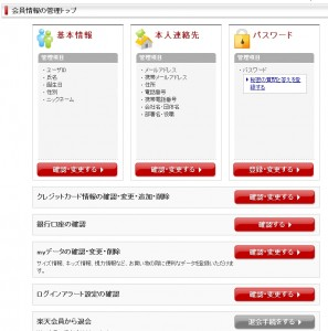 my Rakuten 会員情報の管理トップ画面