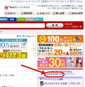 楽天市場のトップページ右側の「会員登録情報・変更」から「my Rakuten」へ