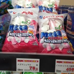 マシュマロヨーグルトは美味しいか?業務スーパーの格安材料で作ってみた