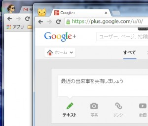 GoogleChromeが別ウインドウで立ち上がっています。