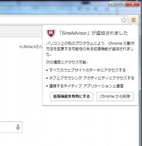 ブラウザの拡張機能 McAfee SiteAdvisor(マカフィーサイトアドバイザー)とは