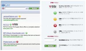 McAfee SiteAdvisorプラグインを使うと危険なサイトが一目でわかる