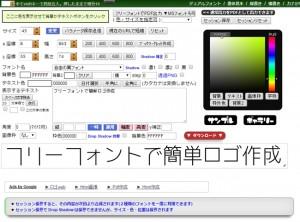 サイトのヘッダー画像作成方法 ヘッダーロゴを無料で簡単に作ろう