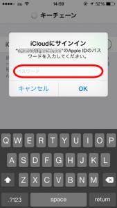 AppleIDのパスワードを入力して、iCloudにサインイン