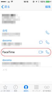 FaceTimeオーディオから無料で電話を掛ける方法