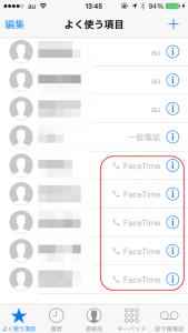 電話アプリで「よく使う項目」にFaceTimeオーディオで追加することも出来ます
