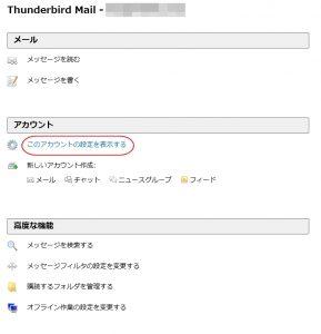 Thunderbirdこのアカウントの設定を表示する