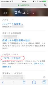 App用パスワードの「パスワードを生成」をタップ。