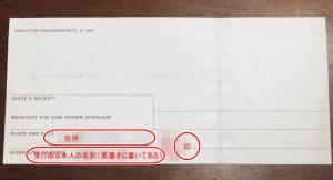 アメリカ国際郵便為替 裏面に住所、氏名、を記載し、押印