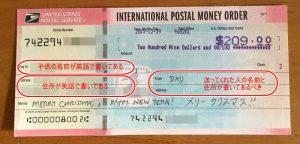 海外からの送金方法 アメリカ国際郵便為替の表面