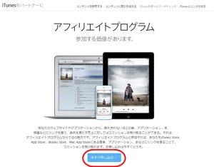 iPhoneアプリをアフィリエイトする方法 iTunesアフィリエイトの審査に申し込む