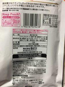 チーズ鱈 原材料名 栄養成分表