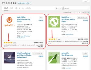 BackWPupプラグインの隣に表示されたUpdraftPlusプラグインの方が人気
