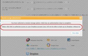 Dropboxの認証のためのダイアログが開きますので、リンクをクリック。